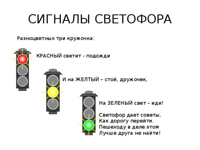 убедительных стихи красный желтый зеленый протезов трение инородного