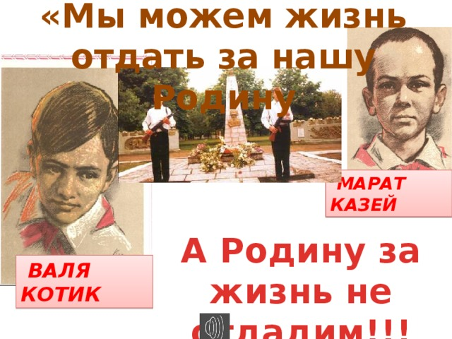 «Мы можем жизнь отдать за нашу Родину  МАРАТ КАЗЕЙ А Родину за жизнь не отдадим!!!  ВАЛЯ КОТИК