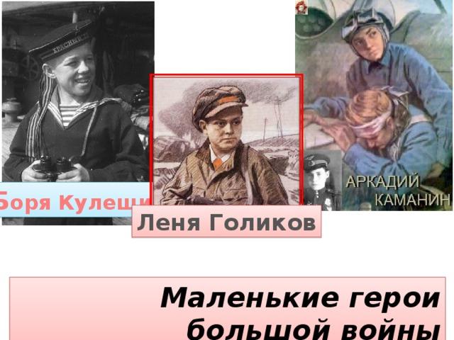 Б оря Кулешин Леня Голиков Маленькие герои большой войны