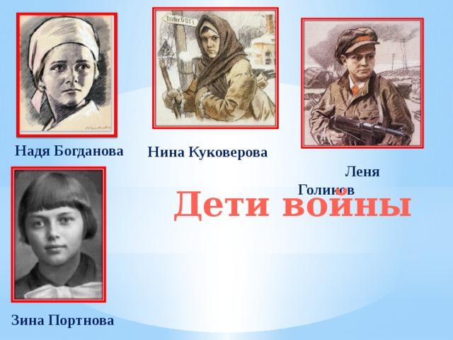 Надя Богданова Нина Куковерова  Леня Голиков Дети войны Зина Портнова