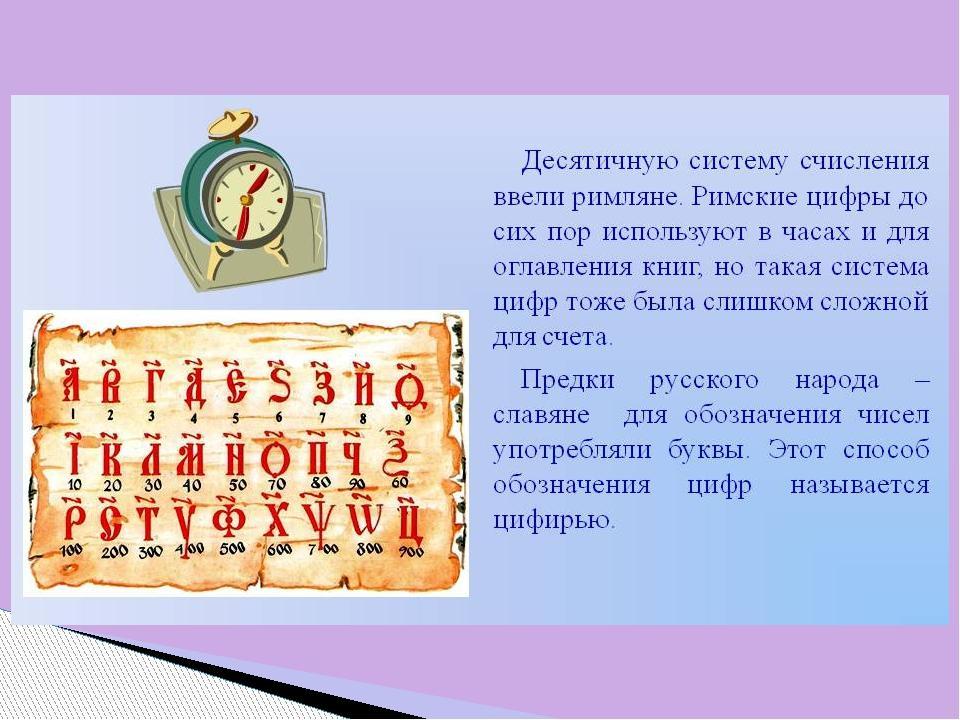 История римских цифр реферат 1285