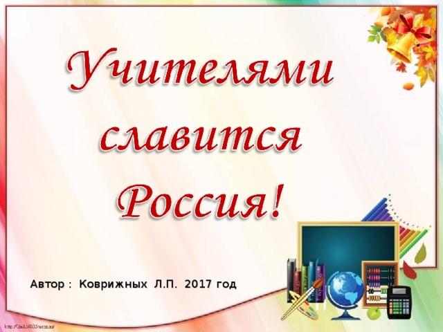 Рождество молодость, картинки учителями славится россия