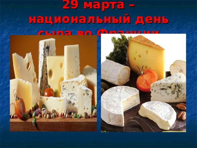 29 марта – национальный день сыра во Франции