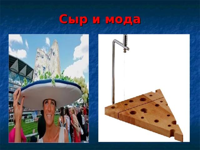 Сыр и мода