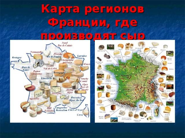 Карта регионов Франции, где производят сыр