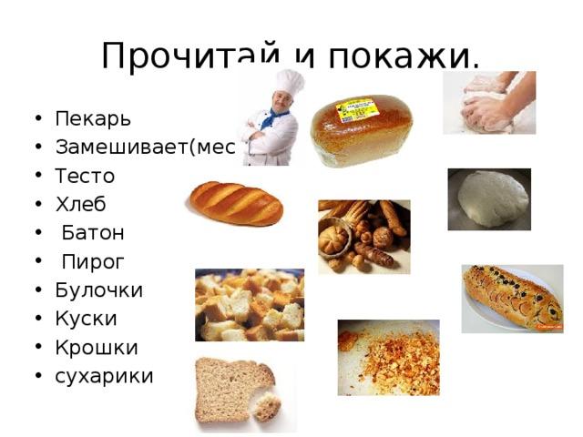Прочитай и покажи. Пекарь Замешивает(месит) Тесто Хлеб  Батон  Пирог Булочки Куски Крошки сухарики