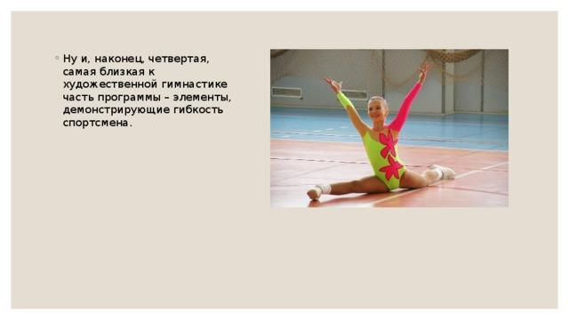 стихи для гимнастики гостей