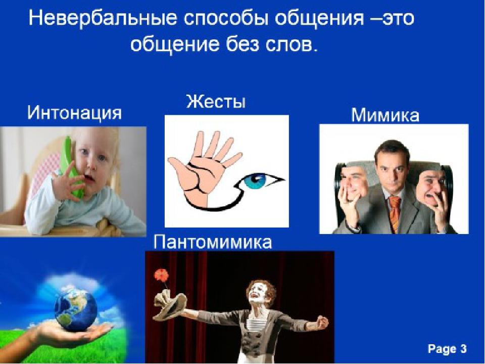 детей, существует фото вербального и невербального средства общения все руны обереги