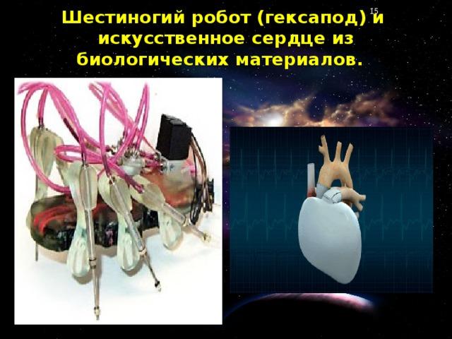Шестиногий робот (гексапод) и искусственное сердце из биологических материалов.