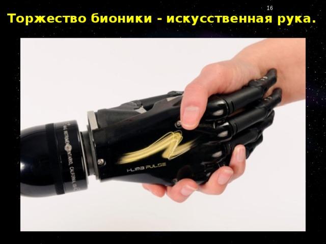 Торжество бионики - искусственная рука.