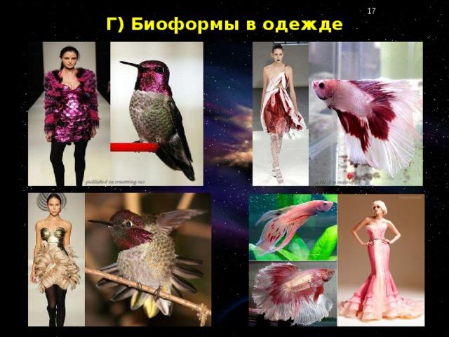 Г) Биоформы в одежде