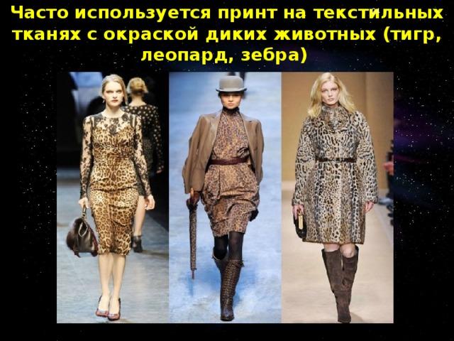Часто используется принт на текстильных тканях с окраской диких животных (тигр, леопард, зебра)