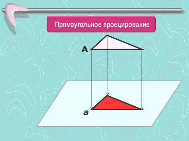 Прямоугольное проецирование А а