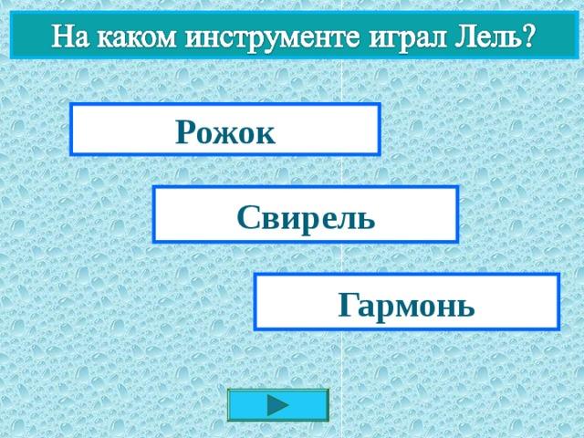 Рожок Свирель Гармонь