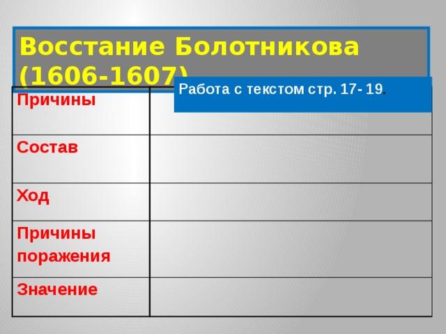 Восстание Болотникова (1606-1607) Работа с текстом стр. 17- 19 .  Причины Состав Ход Причины поражения Значение