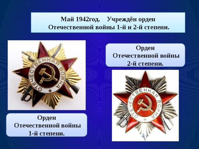 Май 1942год. Учреждён орден  Отечественной войны 1-й и 2-й степени. Орден  Отечественной войны 2-й степени. Орден  Отечественной войны 1-й степени.