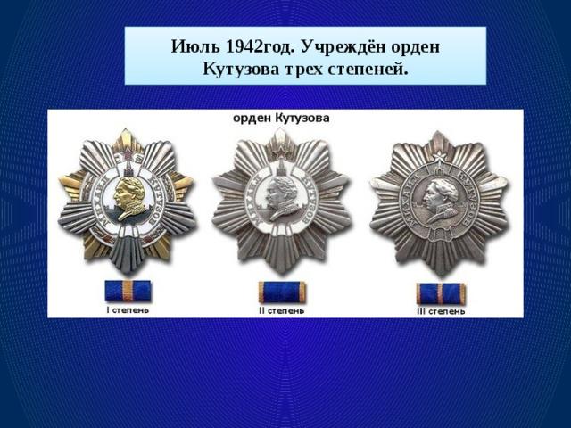 Июль 1942год. Учреждён орден Кутузова трех степеней.