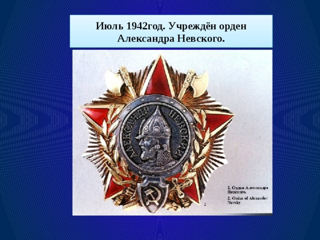 Июль 1942год. Учреждён орден Александра Невского.