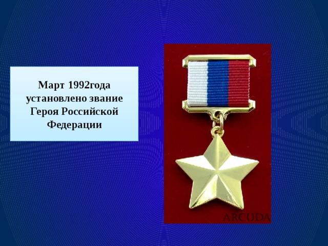 Март 1992года установлено звание Героя Российской Федерации