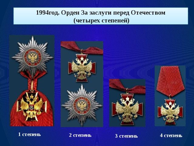 1994год. Орден За заслуги перед Отечеством  (четырех степеней) 1 степень 2 степень 3 степень 4 степень