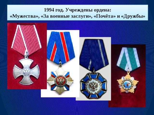 1994 год. Учреждены ордена: «Мужества», «За военные заслуги», «Почёта» и «Дружбы»