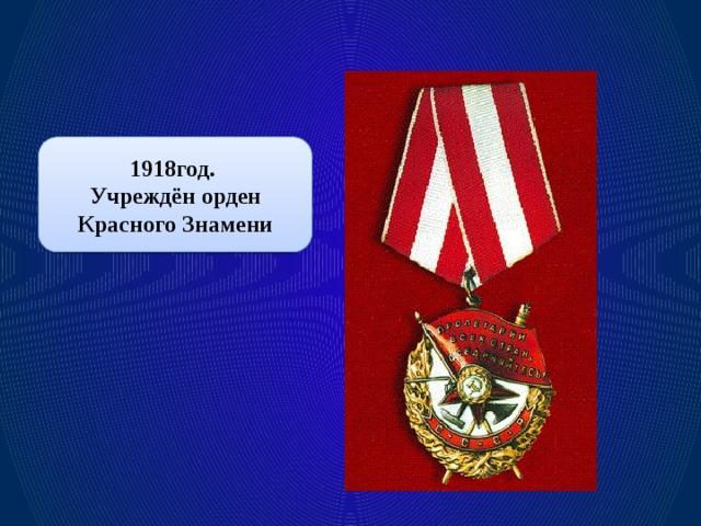1918год. Учреждён орден Красного Знамени