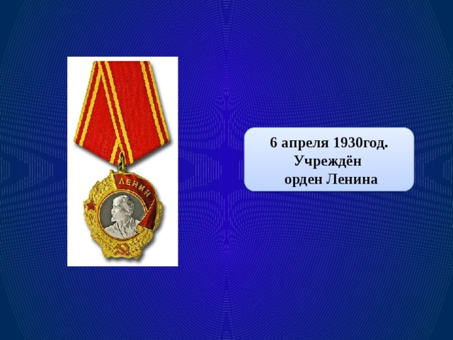 6 апреля 1930год. Учреждён  орден Ленина