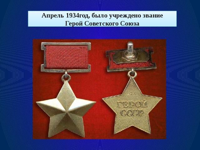 Апрель 1934год, было учреждено звание Герой Советского Союза