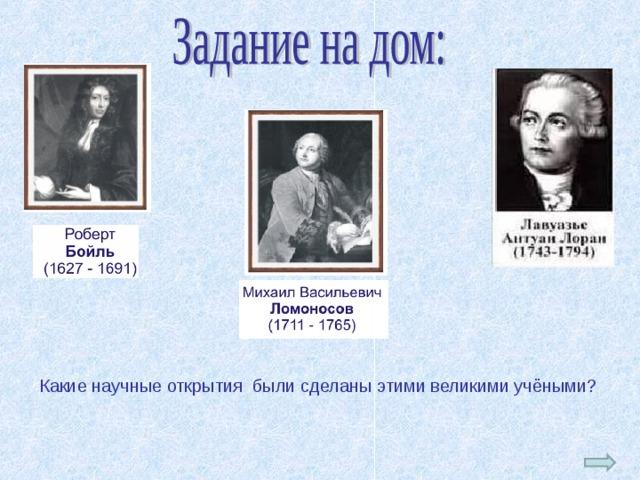 Какие научные открытия были сделаны этими великими учёными?