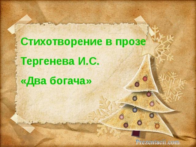 Стихотворение в прозе  Тергенева И.С.  «Два богача»