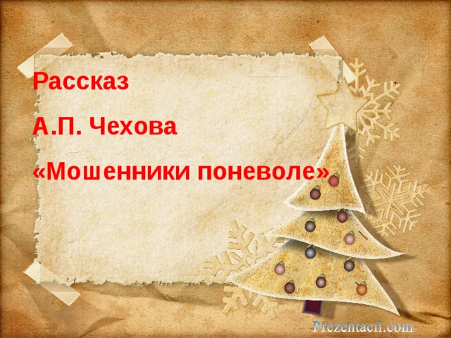 Рассказ  А.П. Чехова  «Мошенники поневоле»