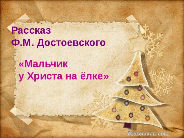 Рассказ  Ф.М. Достоевского «Мальчик у Христа на ёлке»