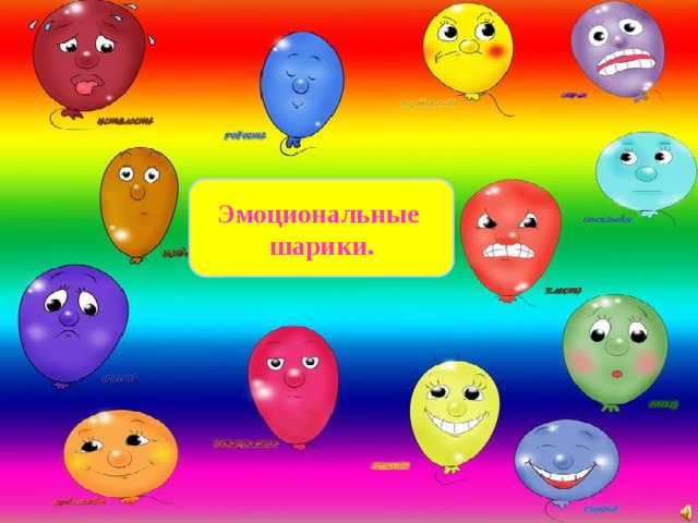 картинка воздушных шаров с картинкой эмоций