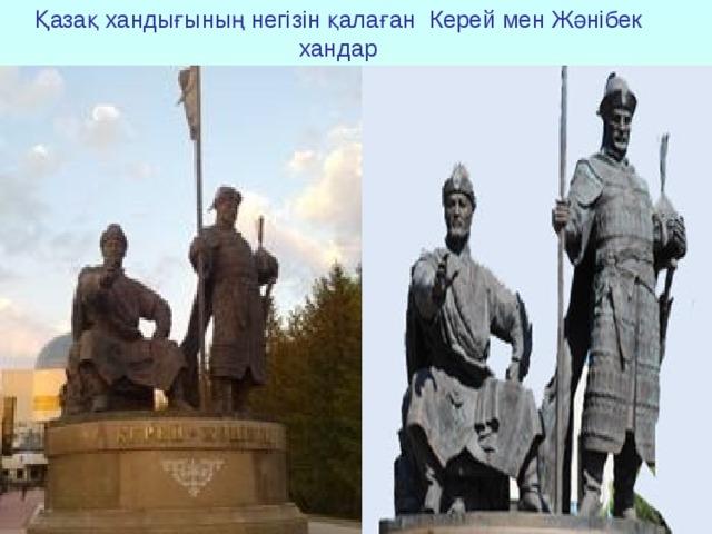 Қазақ хандығының негізін қалаған Керей мен Жәнібек хандар