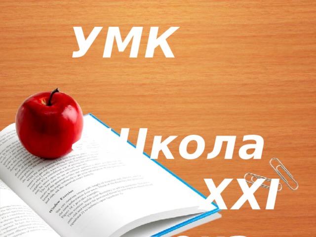 УМК  «Школа  ХХI века»