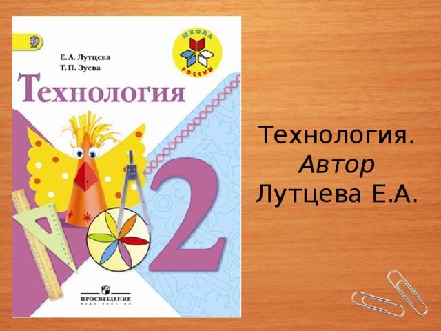 Технология.  Автор  Лутцева Е.А.