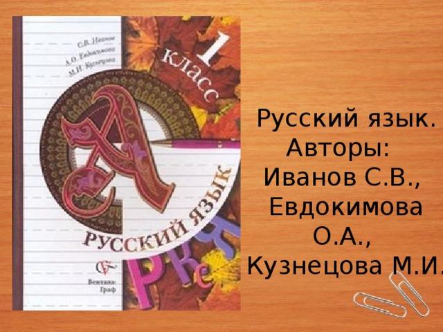 Русский язык. Авторы: Иванов С.В., Евдокимова О.А., Кузнецова М.И.
