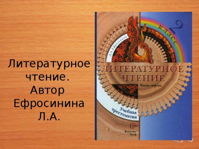 Литературное чтение. Автор Ефросинина Л.А.