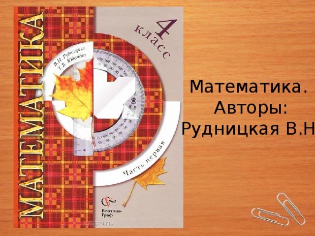 Математика. Авторы:  Рудницкая В.Н.