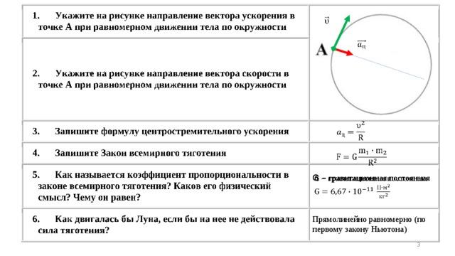 G – гравитационная постоянная  Прямолинейно равномерно (по первому закону Ньютона)