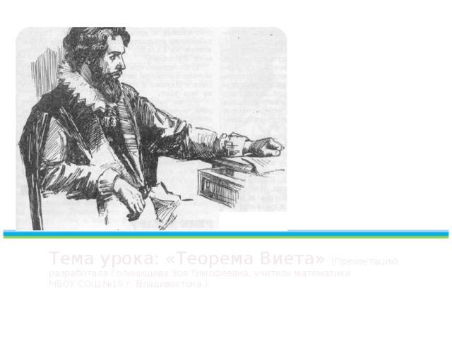 Тема урока: «Теорема Виета» (Презентацию разработала Голенищева Зоя Тимофеевна, учитель математики  МБОУ СОШ №19 г. Владивостока.)