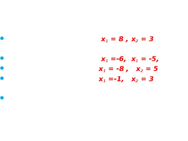правильно ли найдены корни уравнения? х 2 – 11х + 24 = 0   х 1 = 8 ,  х 2 = 3  х 2 + 11х + 30 = 0   х 1 = -6,  х 1 = -5, х 2 + 3х - 40 = 0  х 1 = -8 ,  х 2 = 5 х 2 – 2х - 3 = 0    х 1 =-1,  х 2 = 3  Сравните корни и свободный член уравнения.