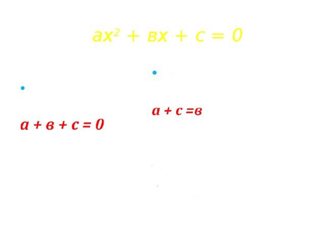 ах 2 + вх + с = 0