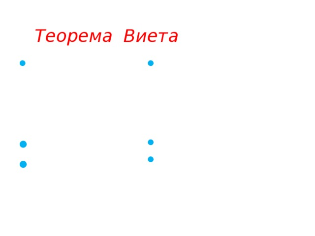 Теорема Виета Пусть х 1  и х 2  корни уравнения Пусть х 1  и х 2  корни уравнения х 2 + рх + q = 0, ах 2 + вх + с = 0,  тогда:  х 1 + х 2 = - в : а, х 1 ∙ х 2 = с : а тогда:   х 1 + х 2 = -р, х 1 ∙ х 2 = q