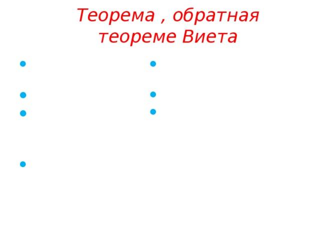 Теорема , обратная теореме Виета Пусть х 2 + рх + q = 0, х 1 + х 2 = -р, х 1 ∙ х 2 = q  Пусть ах 2 + вх + с = 0, х 1 + х 2 = - в : а, х 1 ∙ х 2 = с : а тогда:   тогда:  х 1  и х 2  корни уравнения х 1  и х 2  корни уравнения