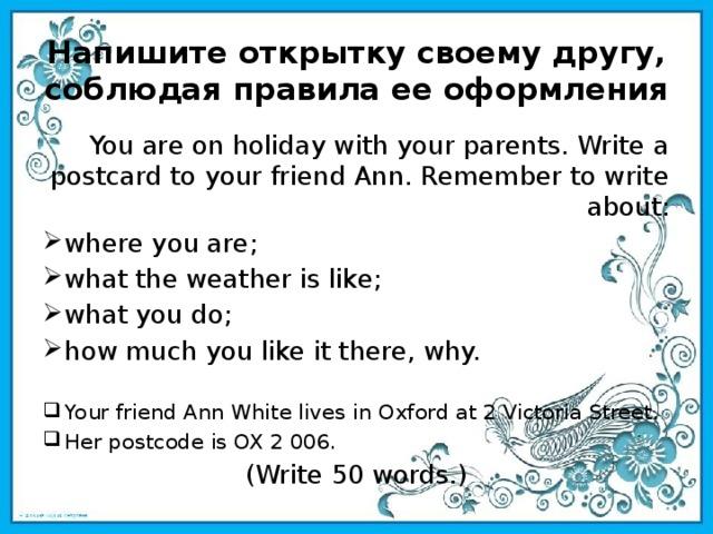 Написать открытку своему другу соблюдая правила оформления открытки, открытки новым