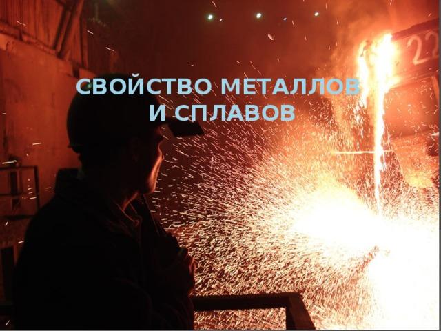 Свойство металлов  и сплавов