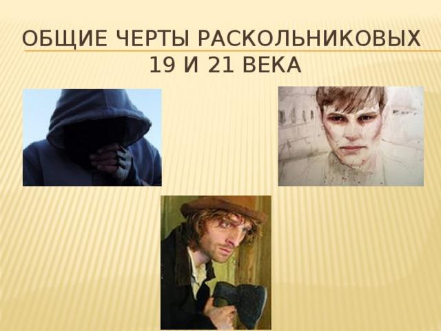 Общие черты Раскольниковых  19 и 21 века
