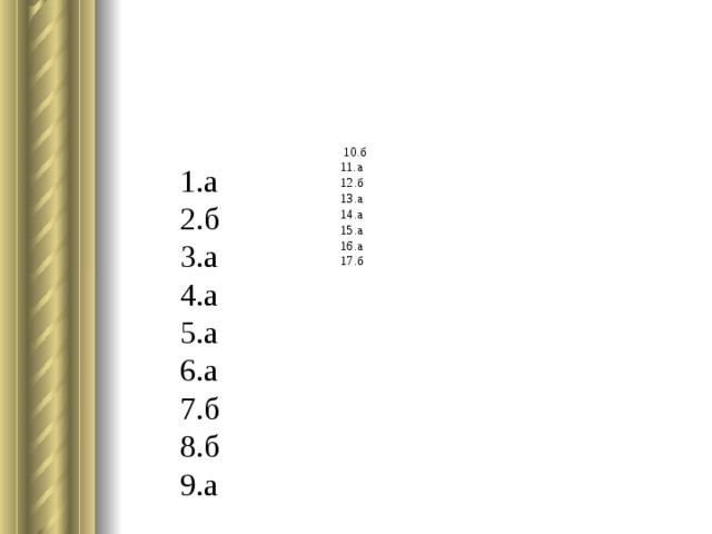 10.б 11.а 12.б 13.а 14.а 15.а 16.а 17.б   1.а  2.б  3.а  4.а  5.а  6.а  7.б  8.б  9.а