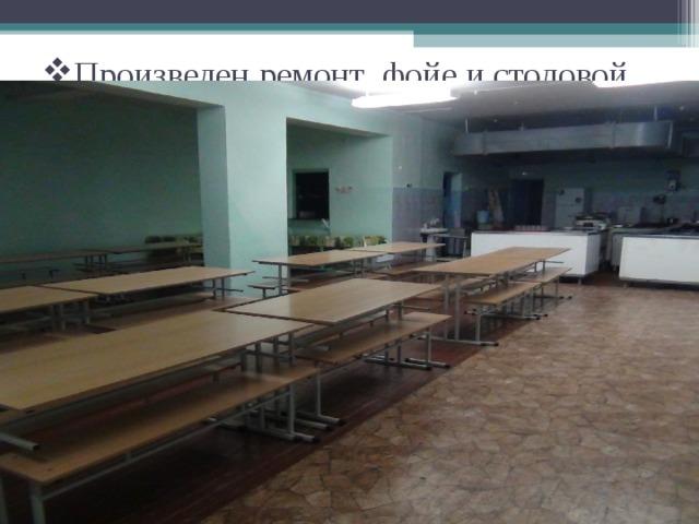 Произведен ремонт фойе и столовой
